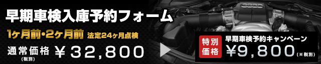アウディ・VW車検入庫予約フォーム