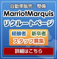 マリオットマーキーズ スタッフ募集!