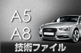 A5/A8技術ファイル