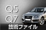 Q5・Q7技術ファイル