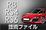 R8・RS4・RS6技術ファイル