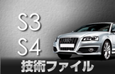 S3・S4技術ファイル