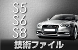 S5・S6・S8技術ファイル