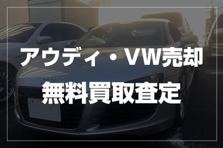 自動車売却・無料買取査定