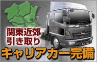 関東近郊引取・キャリアカー完備