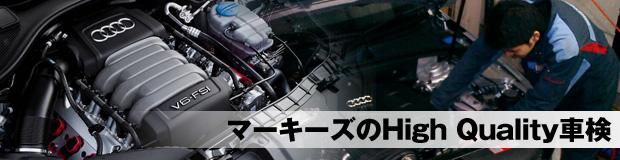 アウディ車検・修理専門店・メインイメージ